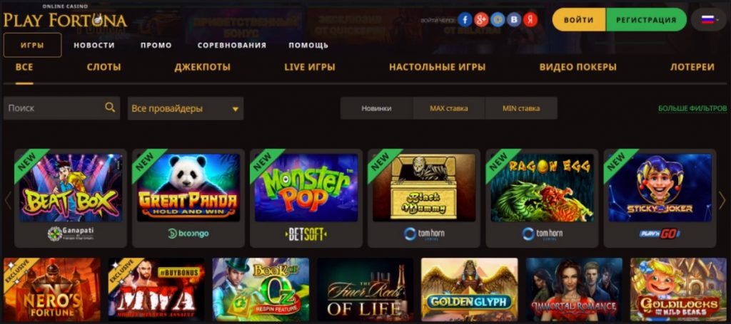 Зеркало онлайн казино Playfortuna
