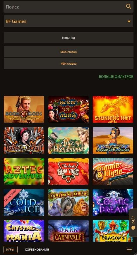 Функционал мобильной версии казино